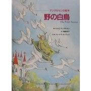 野の白鳥(アンデルセンの絵本) [絵本]