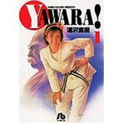 YAWARA!<1>(コミック文庫(青年)) [文庫]