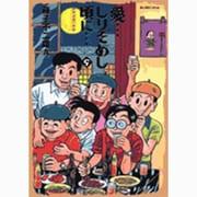 愛…しりそめし頃に… 9-満賀道雄の青春(ビッグコミックススペシャル) [コミック]