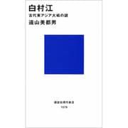 白村江―古代東アジア大戦の謎(講談社現代新書) [新書]