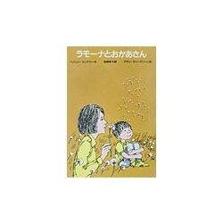 ラモーナとおかあさん―ゆかいなヘンリーくん 改訂新版 [全集叢書]