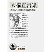 人権宣言集(岩波文庫 白 1-1) [文庫]
