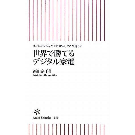 世界で勝てるデジタル家電―メイドインジャパンとiPad、どこが違う?(朝日新書) [新書]