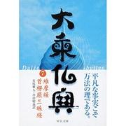 大乗仏典〈7〉維摩経・首楞厳三昧経(中公文庫) [文庫]