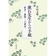 漱石先生からの手紙―寅彦・豊隆・三重吉 [単行本]