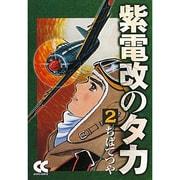 紫電改のタカ 2(中公文庫 コミック版 ち 1-2) [文庫]