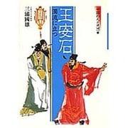 中国の人と思想 7 [単行本]