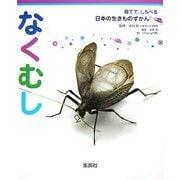 なくむし(育てて、しらべる日本の生きものずかん〈11〉) [図鑑]