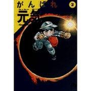 がんばれ元気<2>(コミック文庫(青年)) [文庫]