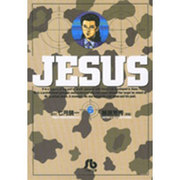 JESUS 6(小学館文庫 ふC 26) [文庫]