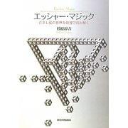 エッシャー・マジック―だまし絵の世界を数理で読み解く [単行本]