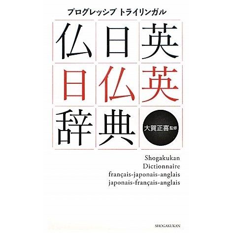 仏日英・日仏英辞典―プログレッシブトライリンガル [事典辞典]