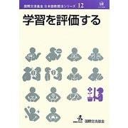 学習を評価する(国際交流基金日本語教授法シリーズ〈第12巻〉) [単行本]