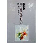 作例解説いけばな花材ハンドブック 特殊花材 1 漂白・着色 [単行本]