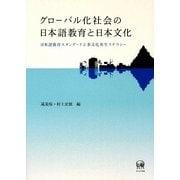 グローバル化社会の日本語教育と日本文化―日本語教育スタンダードと多文化共生リテラシー [単行本]