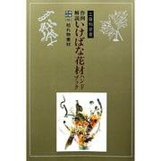 作例解説いけばな花材ハンドブック 特殊花材 2 枯れ物素材 [単行本]