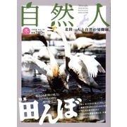 自然人 No.19(2008冬)-季刊 [ムックその他]
