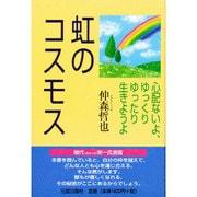 虹のコスモス―心配ないよ、ゆっくりゆったり生きようよ [単行本]