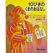 10ぴきのくまのおはなし [絵本]