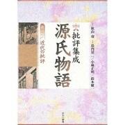 批評集成・源氏物語 第3巻 近代の批評 [全集叢書]