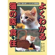 よくわかる猫の医・食・住―初めて猫を飼う人のための飼育書 [単行本]