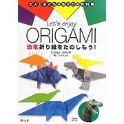 Let's enjoy ORIGAMI―恐竜折り紙をたのしもう!(大人と子どものあそびの教科書) [単行本]