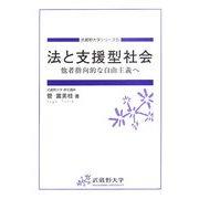 法と支援型社会―他者指向的な自由主義へ(武蔵野大学シリーズ〈5〉) [単行本]