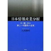 日本情報産業分析―日・韓・中の新しい可能性の追究 [単行本]