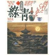 古美術緑青 NO.4 [全集叢書]