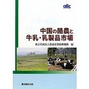 中国の酪農と牛乳・乳製品市場 [単行本]