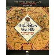 ビジュアル版 世界の地図の歴史図鑑―岩に刻まれた地図からデジタルマップまで [図鑑]