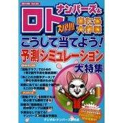 ナンバーズ&ロトズバリ!!当たる大作戦 Vol.55 [単行本]