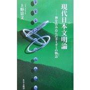現代日本文明論―神を呑み込んだカミガミの物語(はなし)(RBA新書) [新書]