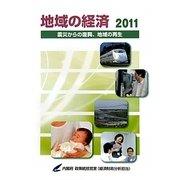 地域の経済〈2011〉震災からの復興、地域の再生 [単行本]