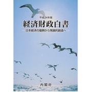 経済財政白書〈平成24年版〉日本経済の復興から発展的創造へ [単行本]