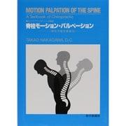 脊柱モーション・パルペーション 改訂版-脊柱可動性検査法(カイロプラクティック講座) [単行本]