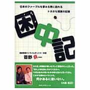 困中記-日本のファーブルを夢みる男に訪れるトホホな現実の記録 [単行本]