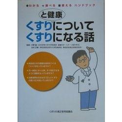 くすりと健康についてくすりになる話(わかる・調べる・使えるハンドブック) [単行本]