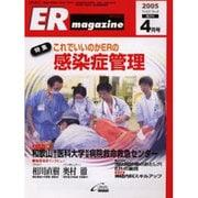 ERマガジン Vol.2 No.2 [単行本]