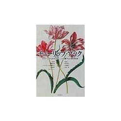チューリップ・ブック―イスラームからオランダへ、人々を魅了した花の文化史 [単行本]
