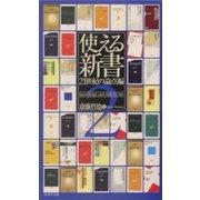 使える新書〈2〉21世紀の論点編 [単行本]