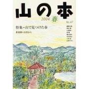 山の本 47(2004春) [全集叢書]