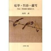 応挙・呉春・蘆雪-円山・四条派の画家たち [単行本]