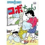 コボちゃん 35(SOYOSHA COMICS) [全集叢書]