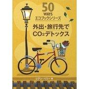 外出・旅行先でCO2デトックス(50WAYSエコブックシリーズ) [単行本]