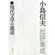 小島信夫批評集成〈1〉現代文学の進退 [全集叢書]