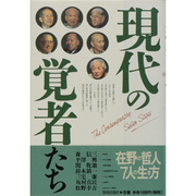 現代の覚者たち(致知選書) [単行本]