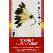 ローリング・サンダー―メディスン・パワーの探究(mind books) [単行本]