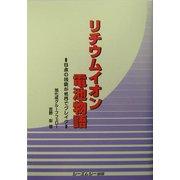 リチウムイオン電池物語―日本の技術が世界でブレイク [単行本]