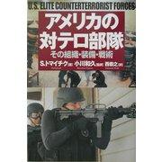 アメリカの対テロ部隊―その組織・装備・戦術 [単行本]